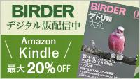 birder_dg_kindle.jpg